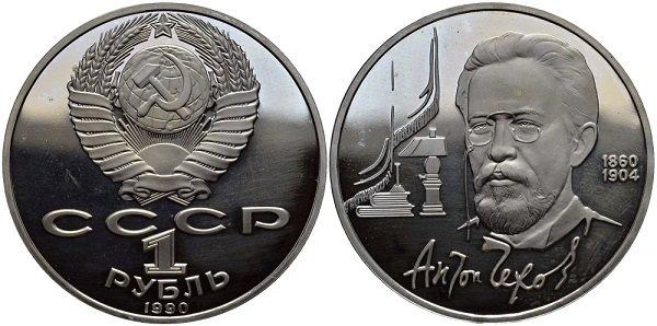 """1 рубль 1990 года """"Чехов"""""""