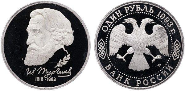 Монета 1993 года в честь Тургенева