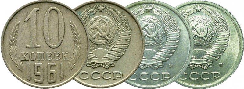 10 копеек 1961-1991 гг