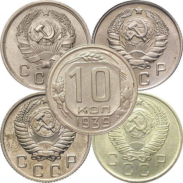 10 копеек 1935-1957 гг