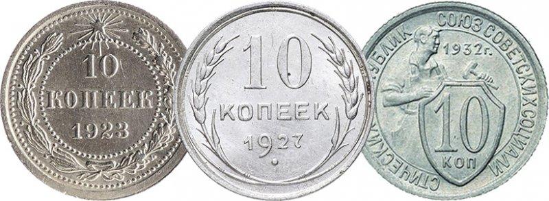 10 копеек 1921-1934 гг