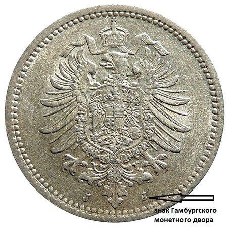 50 пфеннигов 1876 года. Гамбургский монетный двор.