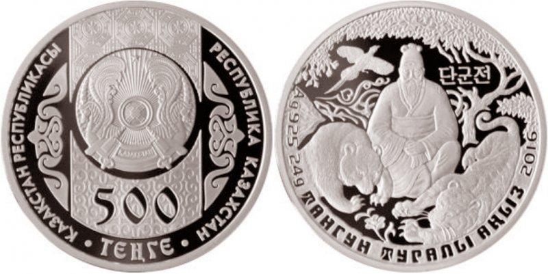 Серебряные 500 тенге серии «Сказки народа Казахстана»