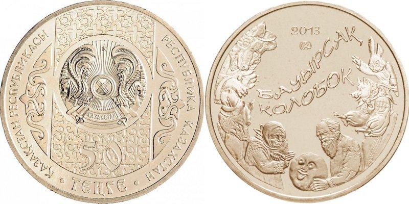 Монета «Колобок»