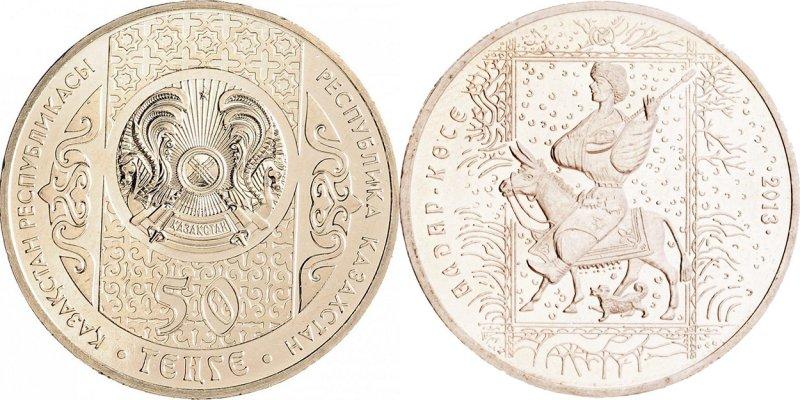 Монета «Алдар-Косе»