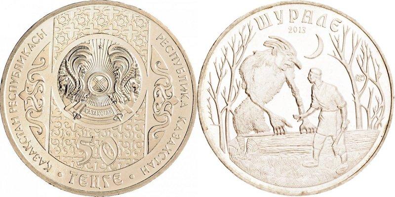 Монета «Шурале»