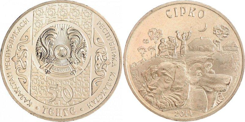 Монета «Сирко»