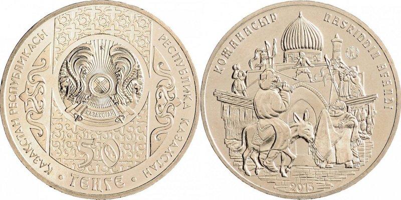 Монета «Ходжа Насреддин»