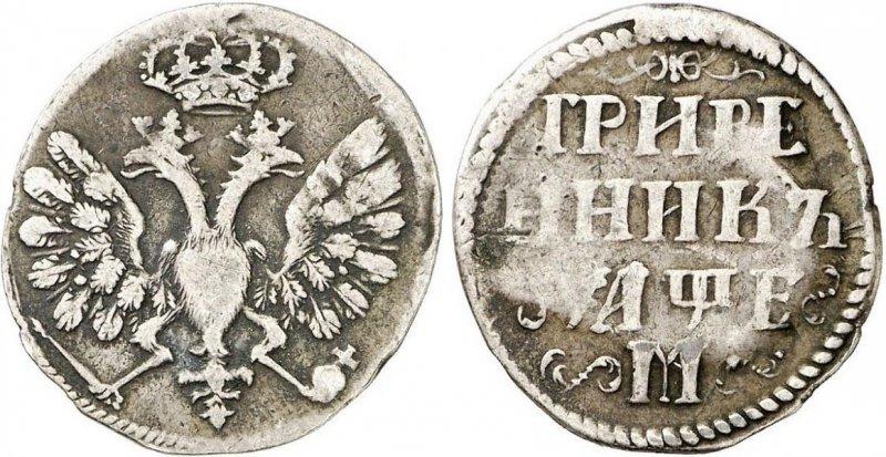 Гривенник (1705)