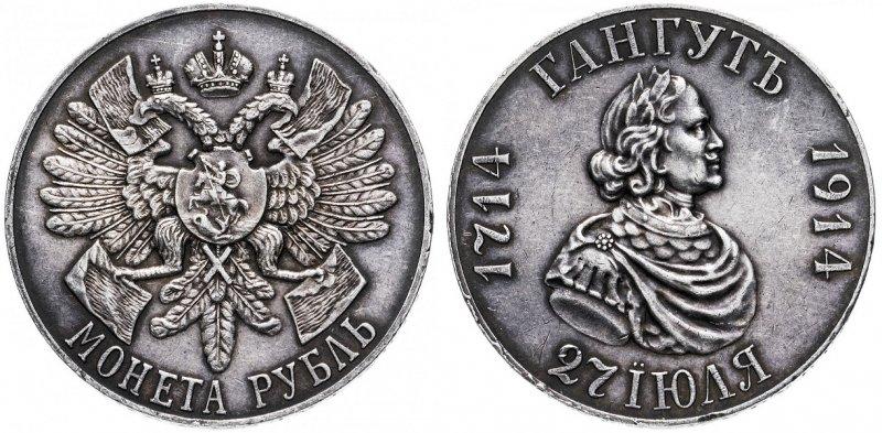Гангутский рубль (1914)