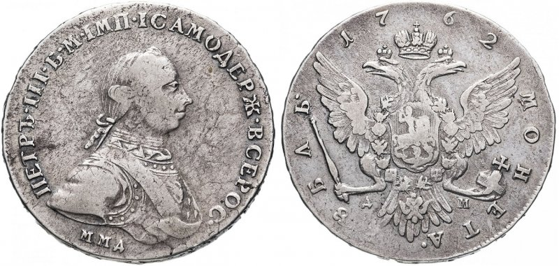 Рубль Петра III (1762)