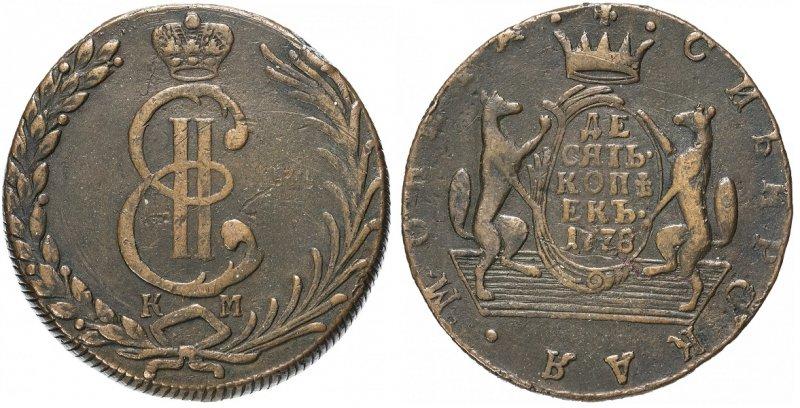 10 сибирских копеек (1778)