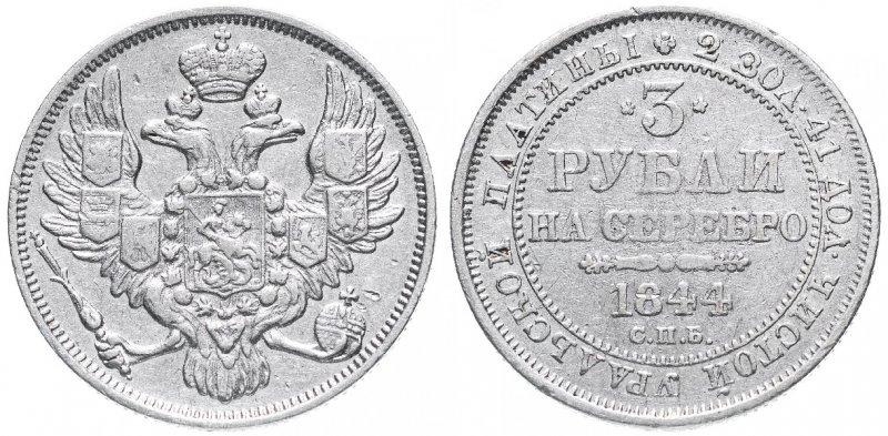 Три рубля (1844)