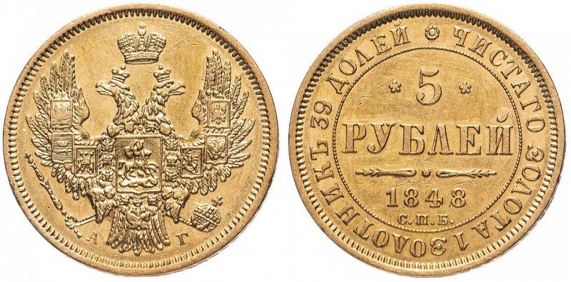 Пять рублей (1848)