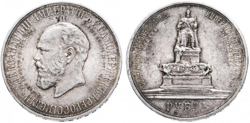 Рубль в память открытия монумента Александру III (1912)
