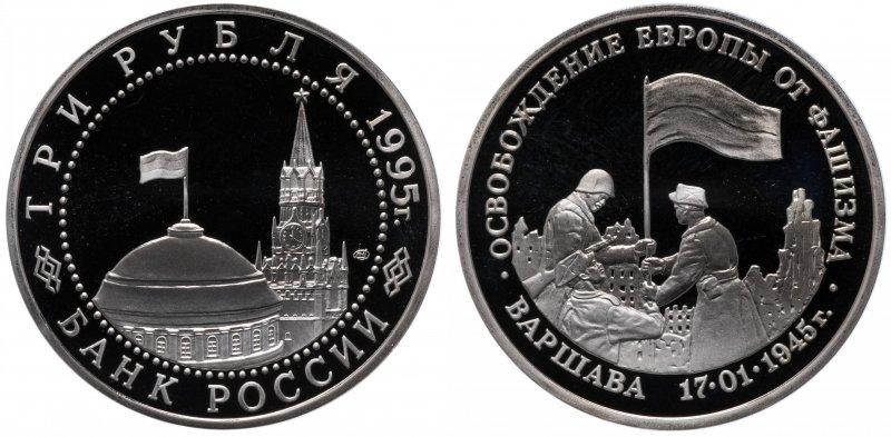3 рубля 1995 года «Варшава»