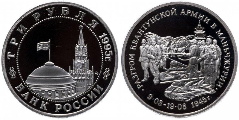 3 рубля 1995 года «Разгром  Квантунской армии в Маньчжурии»