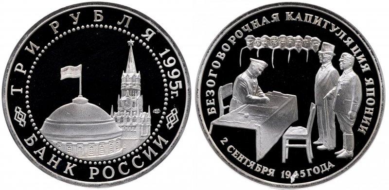 3 рубля 1995 года «Безоговорочная капитуляция Японии»