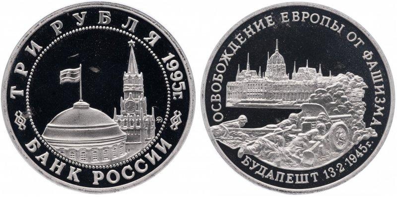 3 рубля 1995 года «Будапешт»