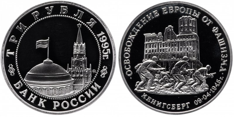 3 рубля 1995 года «Кёнигсберг»