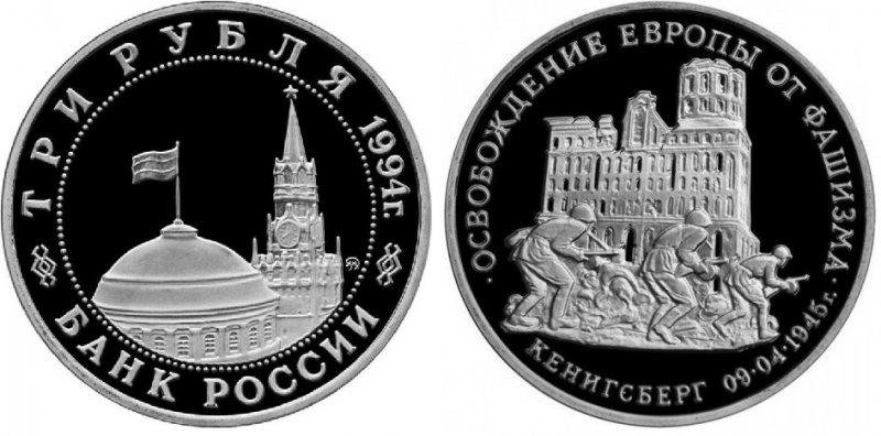 3 рубля 1994 года «Кёнигсберг» (ошибка даты)