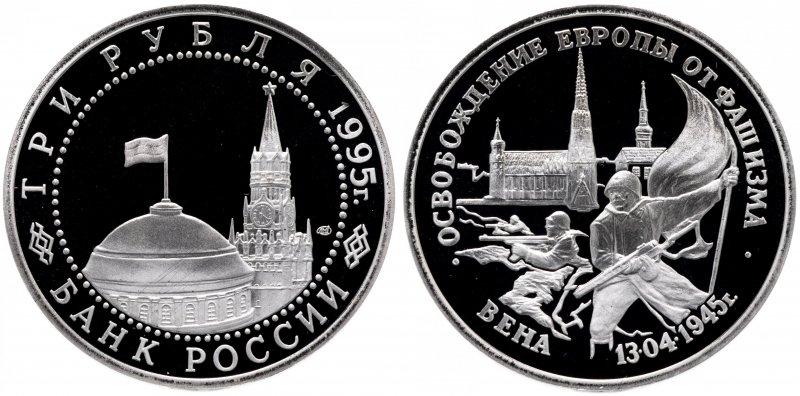 3 рубля 1995 года «Вена»
