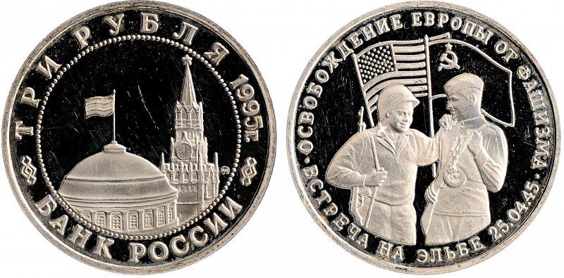 3 рубля 1995 года «Встреча на Эльбе»