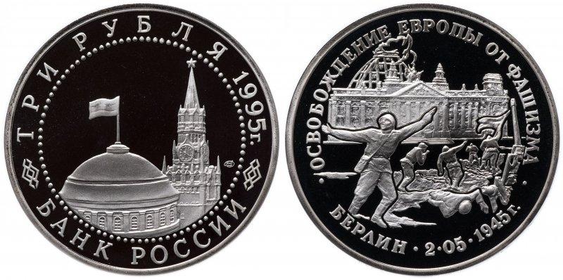 3 рубля 1995 года «Берлин»