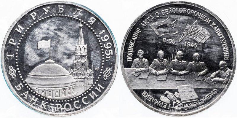 3 рубля 1995 года «Подписание Акта о безоговорочной капитуляции фашистской Германии»