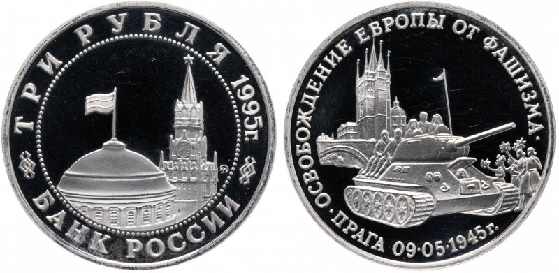 3 рубля 1995 года «Прага»