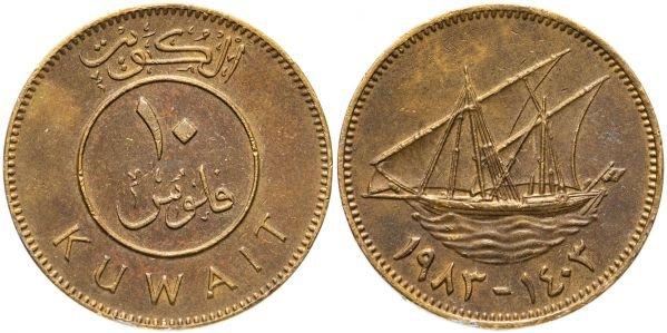 Монета 10 филсов, Кувейт, 1983 год