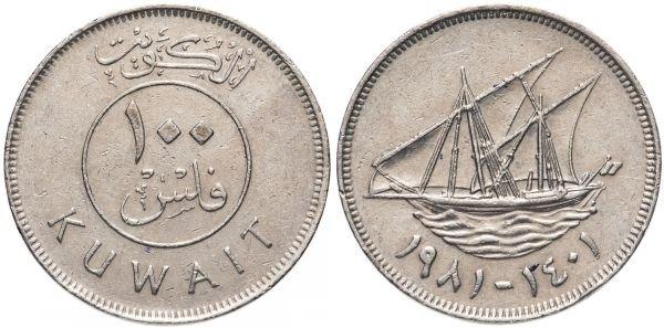 Монета 100 филсов, Кувейт, 1981 год