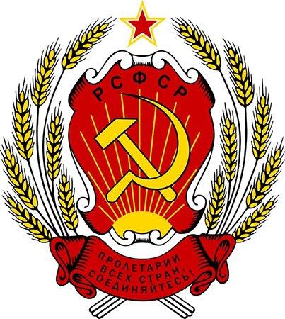 Герб Российской Советской Федеративной Социалистической Республики образца 1918 года