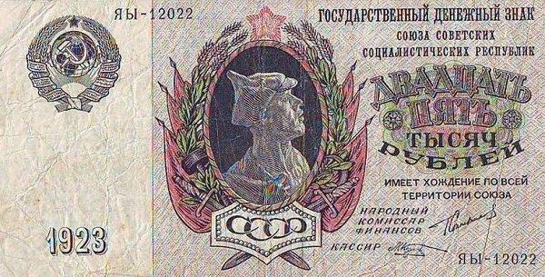 Красноармеец на совдензнаке 20 тысяч рублей 1923 года