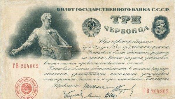 Сеятель на банковском билете номиналом в три червонца
