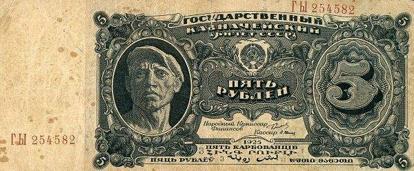 Портрет рабочего на пятирублёвом казначейском билете 1925 года. Художник И.Шадр