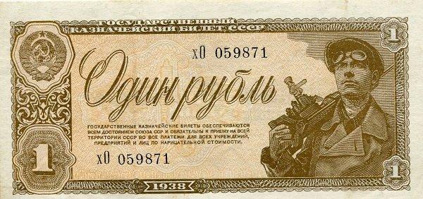 Один рубль 1938 года