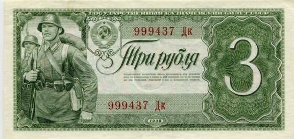 Три рубля 1938 года