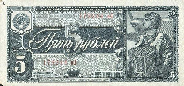 Пять рублей 1938 года