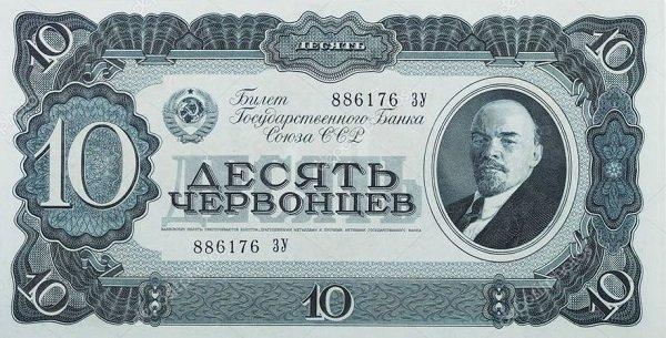 Портрет Ленина на билете Госбанка 10 червонцев. 1937 год