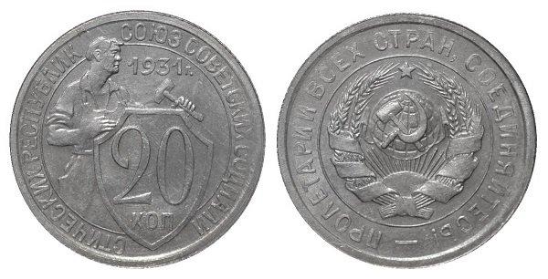 Рабочий-молотобоец на 20-копеечной монете 1931 года