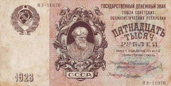 Крестьянин на совдензнаке 15 тысяч рублей 1923 года