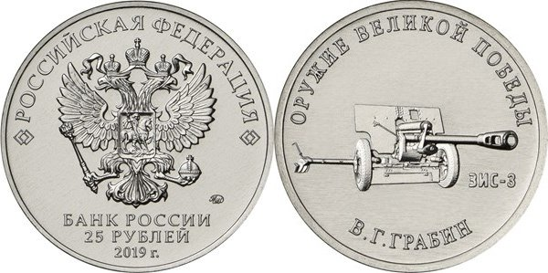 25 рублей 2019 года «ЗИС-3»