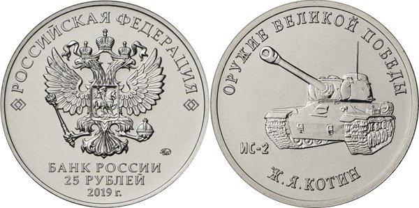 25 рублей 2019 года «ИС-2»
