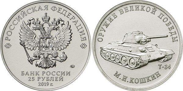 25 рублей 2019 года «Т-34»
