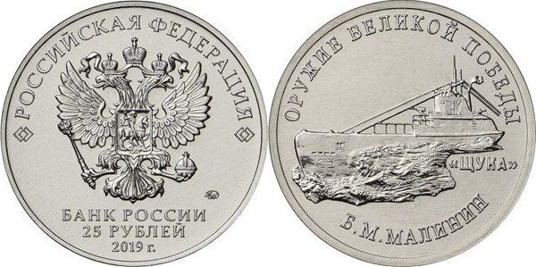 25 рублей 2019 года «Щука»