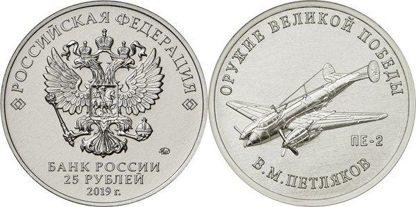 25 рублей 2019 года «Пе-2»
