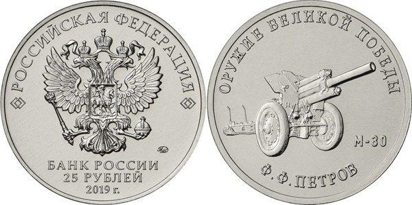 25 рублей 2019 года «М-30»