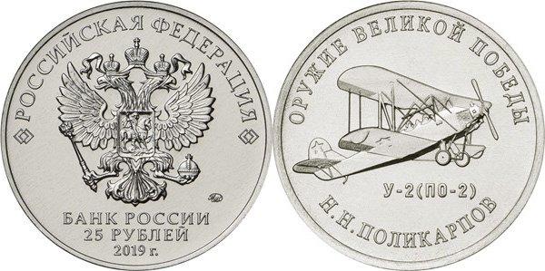25 рублей 2019 года «У-2 (По-2)»