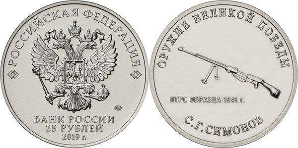 25 рублей 2019 года «ПТРС-41»